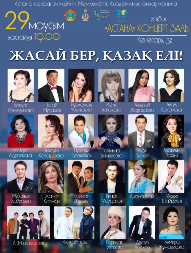 9061u15171_zhasay-ber-kazak-ely