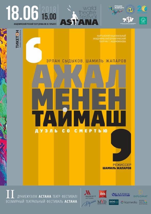 9080u10962_spektakl-azhal-men-taymash
