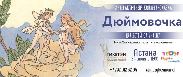 9100u15171_dyuymovochka1_0