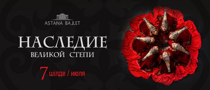 9117u10962_nasledie-velikoy-stepi-astana-ballet