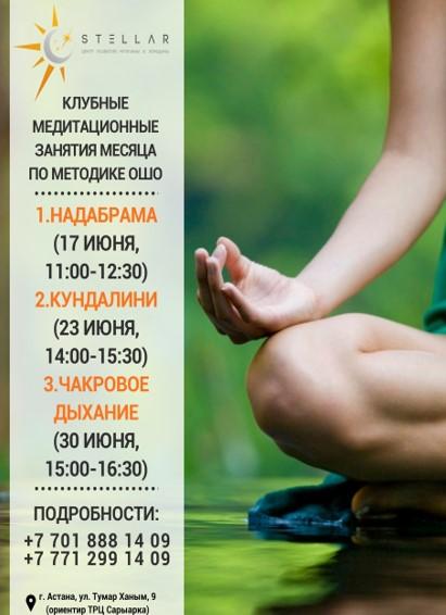 9191u15171_klubnye-zanyatiya-po-metodike-osho