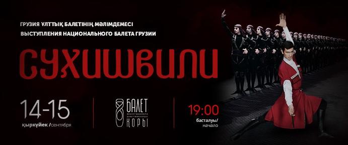 9210u15171_vystuplenie-natsionalnogo-baleta-gruzii-sukhishvili1