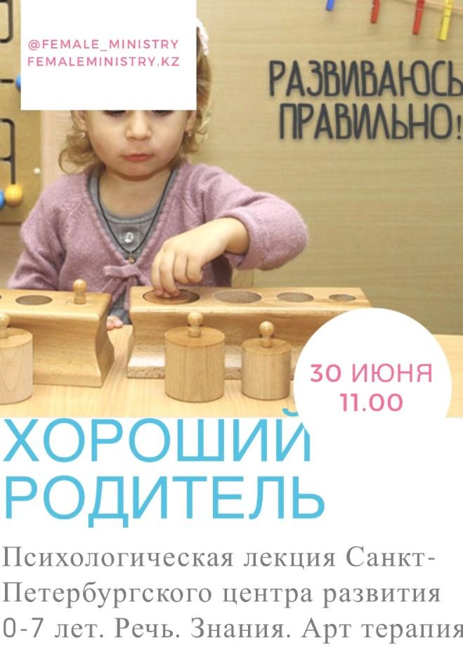 9228u15171_khoroshiy-roditel