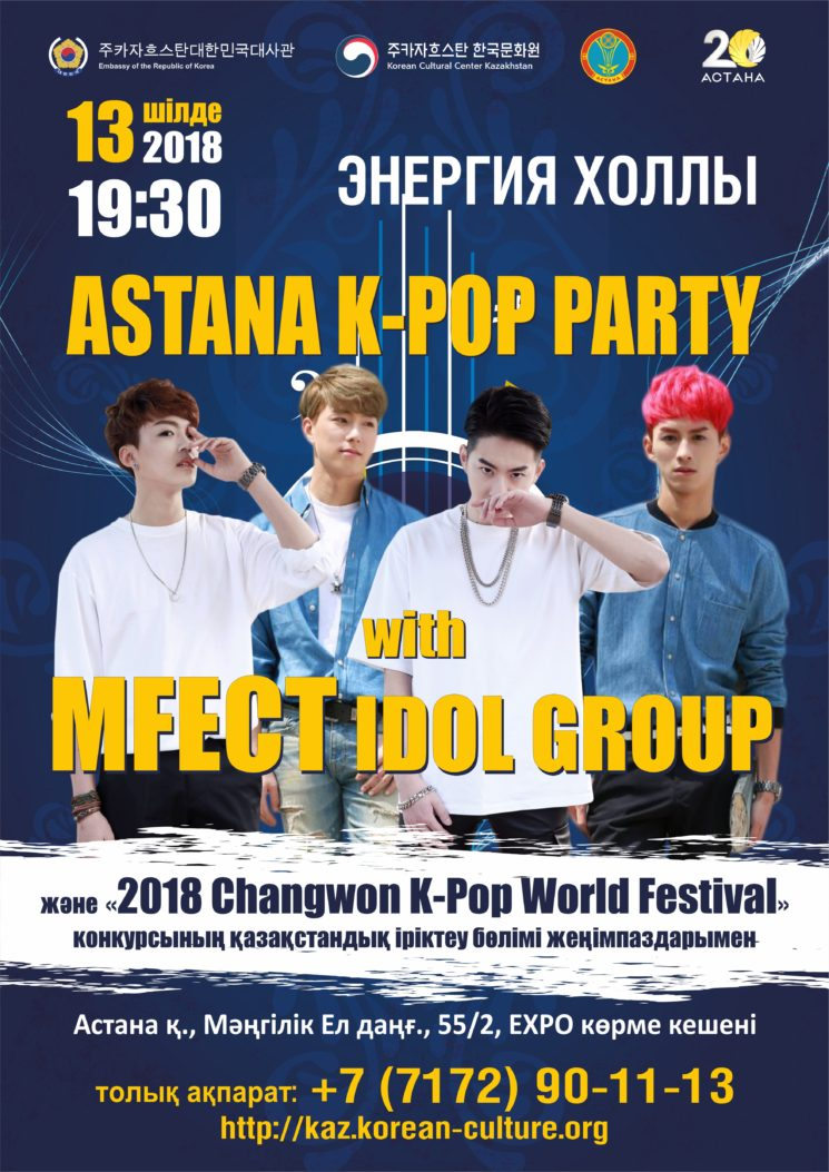 astana-k-pop-party_pk