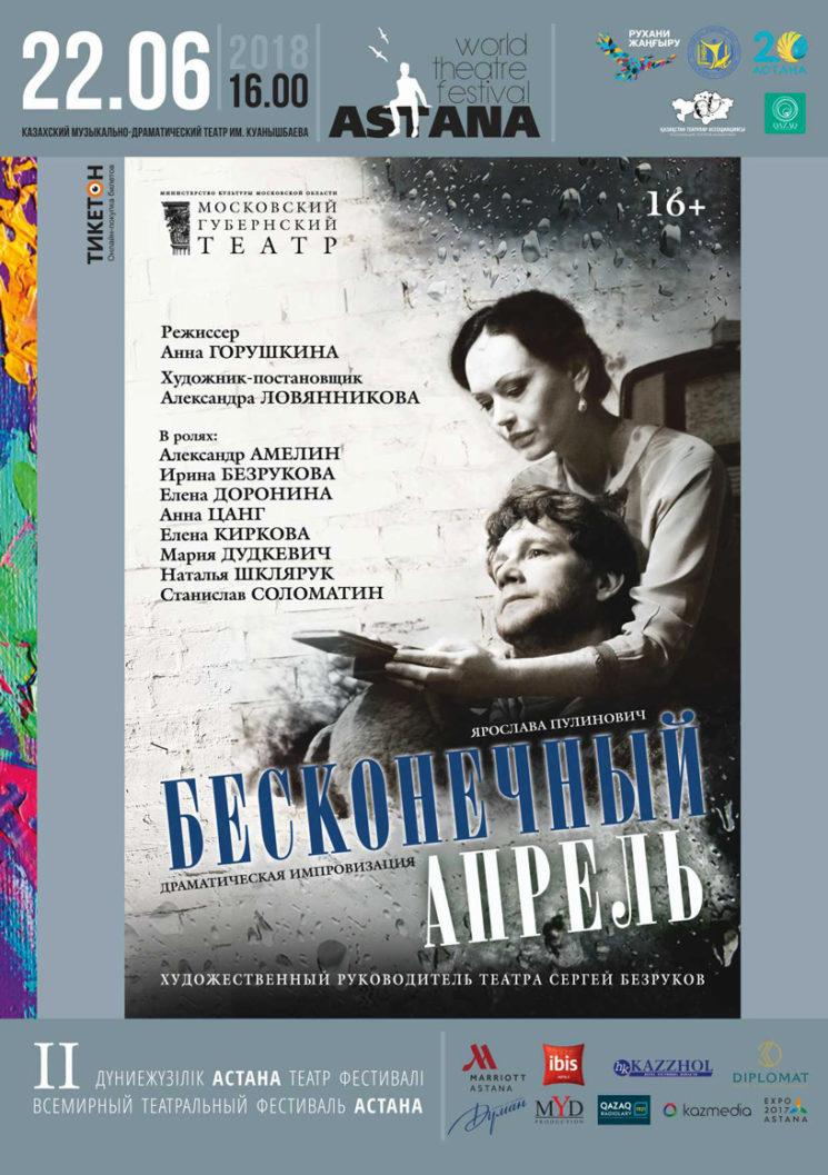 beskonechnyy-aprel-rossia