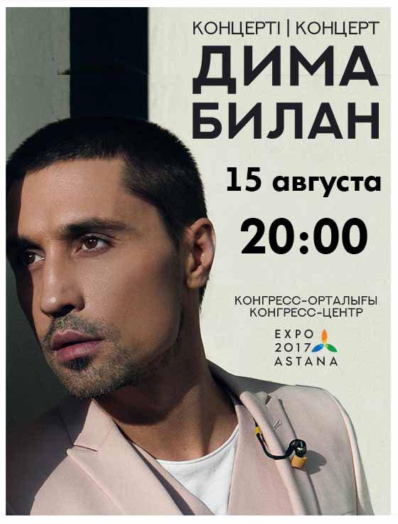Сольный концерт Димы Билана