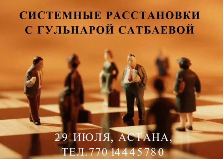 Системные Расстановки с Гульнарой Сатбаевой