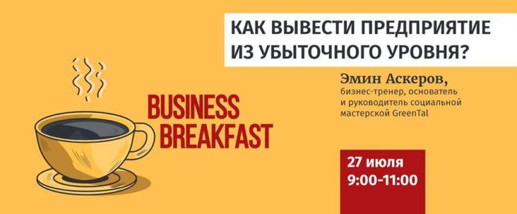 """Бизнес-завтрак """"Как вывести предприятие из убыточного уровня"""""""