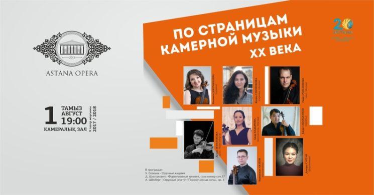 447931_1-avgusta-2018-koncert-po-stranicam-kamernoj-muzyki-xx-veka1