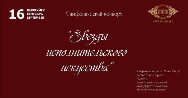 Звезды исполнительского искусства (AstanaOpera)