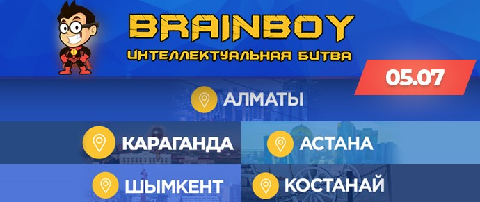 9252u15171_brainboy1