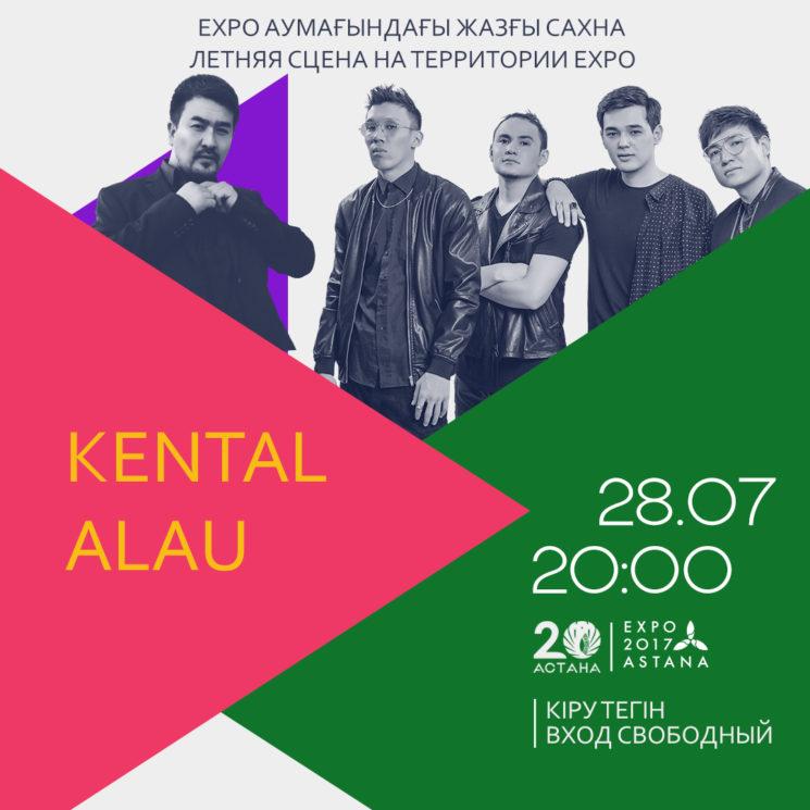 Бесплатный концерт Kental и группы Алау