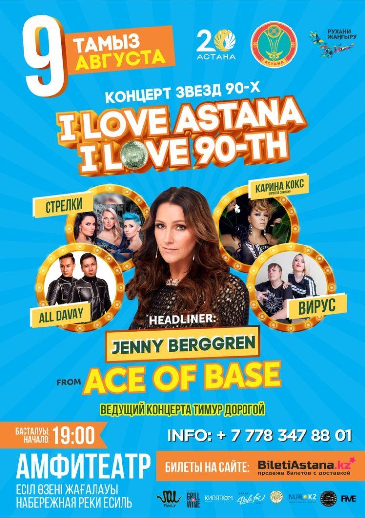 I love Astana, I love 90-th