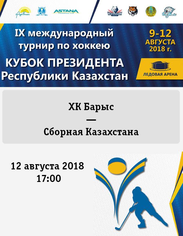 9372u10962_khk-barys-sbornaya-kazakhstana-081218
