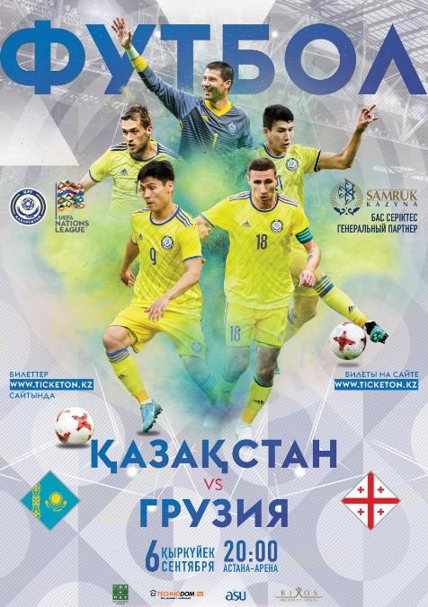 9434u15171_match-kazakhstan-gruziya