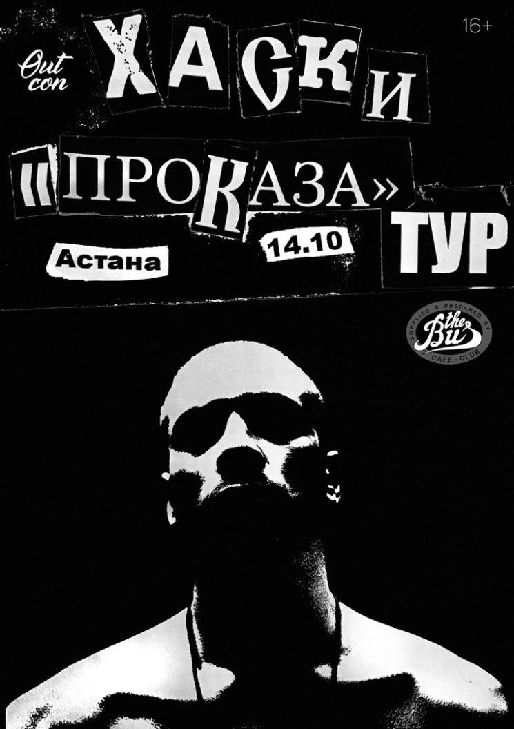 9449u10962_khaski-v-astane