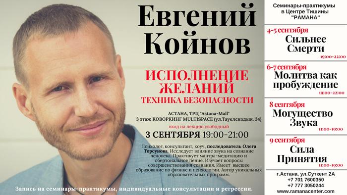 9453u10962_evgeniy-koynov-seminary