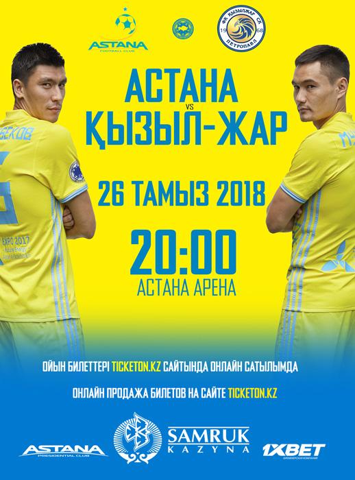 9540u10962_fk-astana-fk-kyzyl-zhar-260818