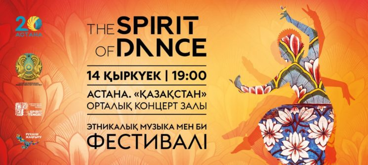 9584u15171_the-spirit-of-dance