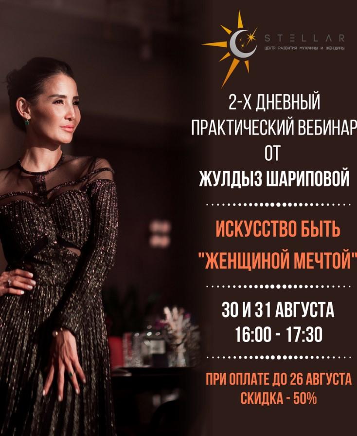 9608u15171_onlayn-kurs-vebinar-ot-zhuldyz-sharipovoy