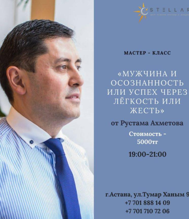 9609u15171_avtorskiy-master-klass-rustama-akhmetova