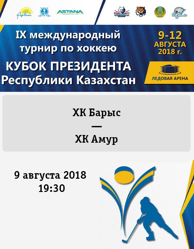 khk-barys-khk-amur-0809