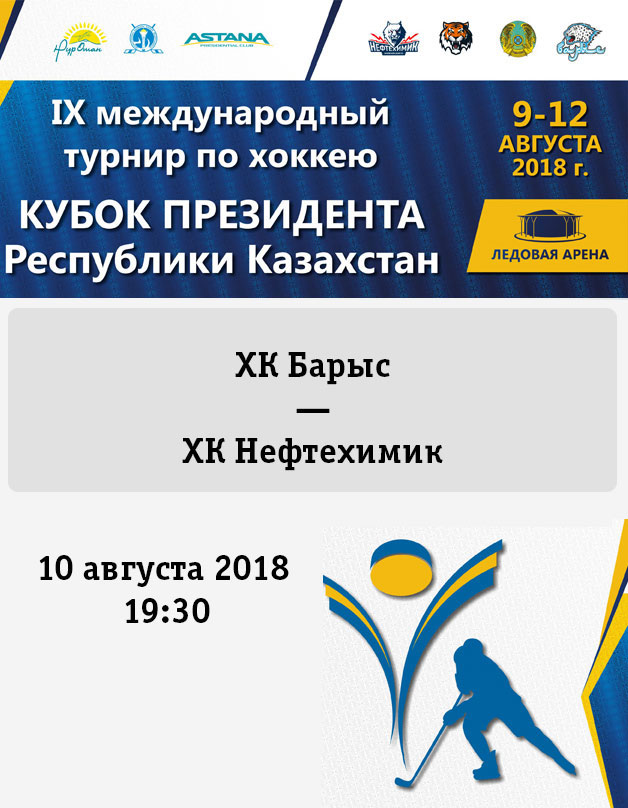 khk-barys-khk-neftekhimik-0810