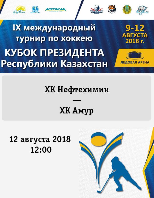 khk-neftekhimik-khk-amur-0812