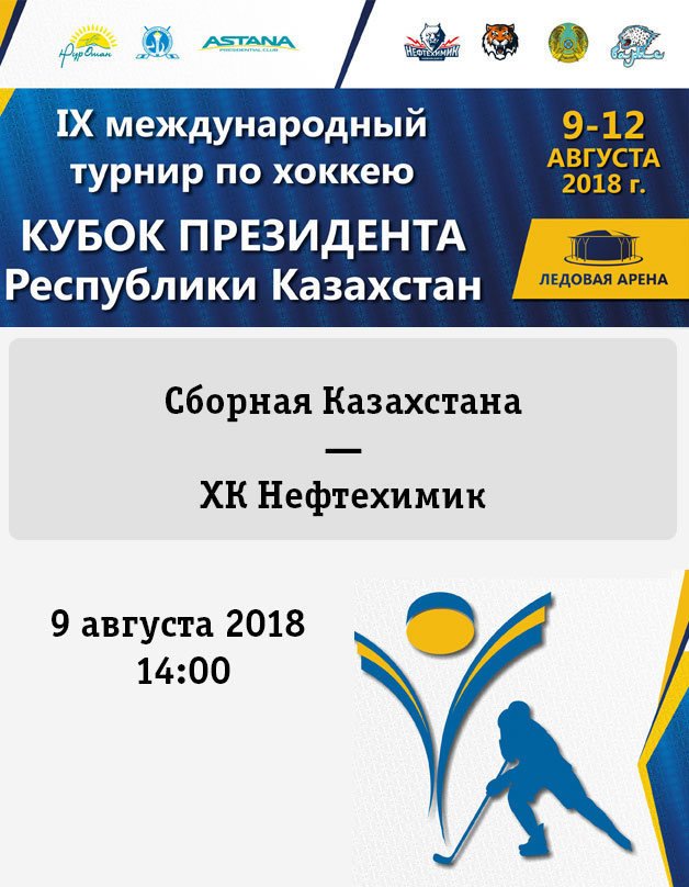 sbornaya-kazakhstana-khk-neftekhimik-08092018