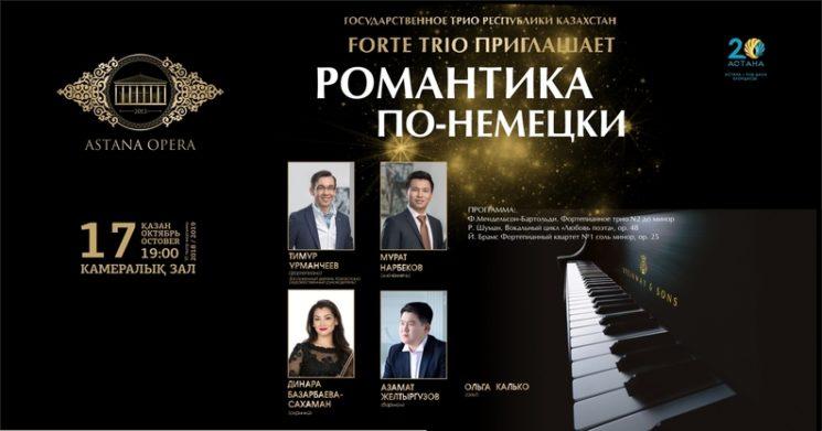 500073_17-10-2018-forte-trio-romantika-po-nemecki1