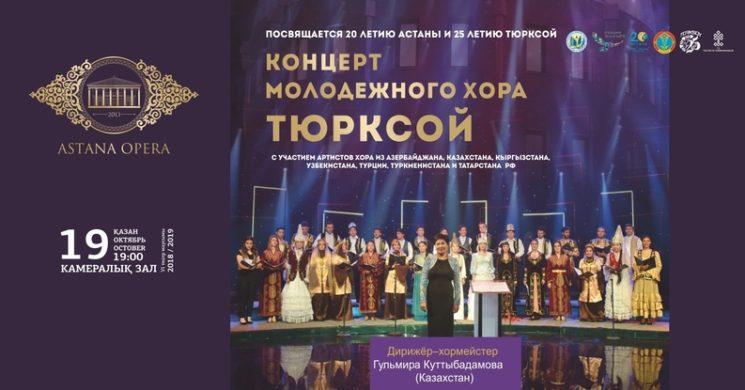500146_19-10-2018-molodeznyj-hor-turksoj2