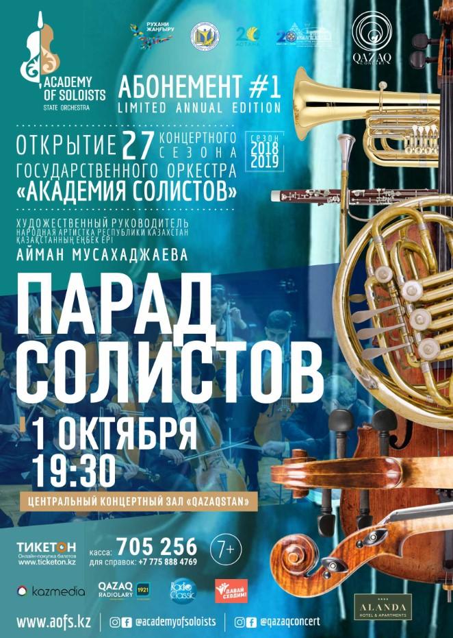 8517u15171_kontsert-parad-solistov1