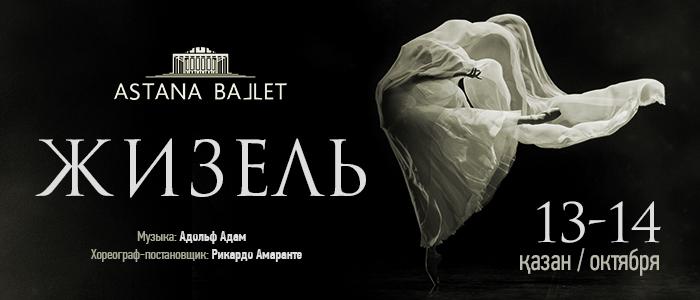 8757u15171_balet-zhizel-astanaballet