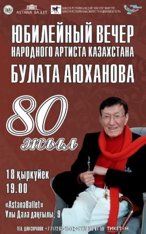 9617u15171_yubileynyy-vecher-bulata-ayukhanova-v-astane