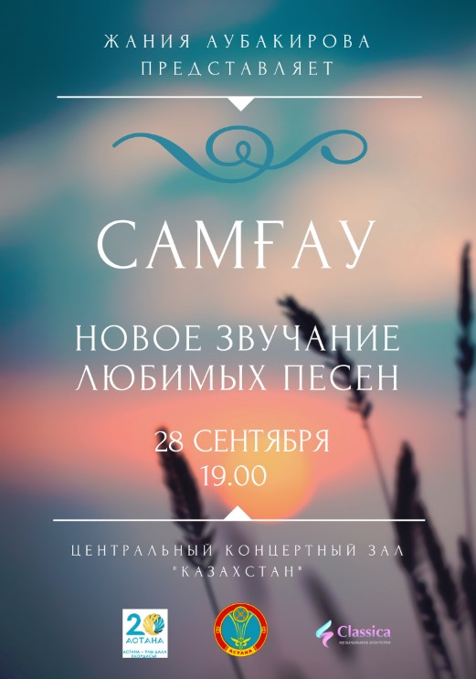 9703u15171_kontsert-samgau