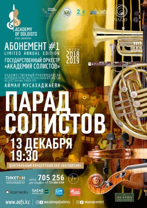 9800u15171_kontsert-parad-solistov2