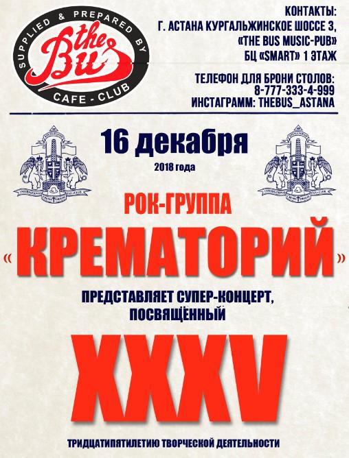 9801u30239_rok-gruppa-krematoriy