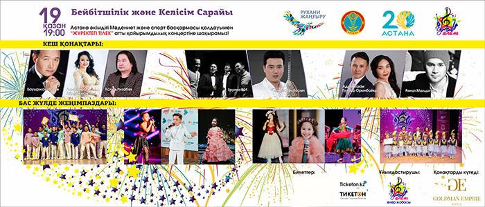 9844u30239_koncert-zhurektegi-tilek-1