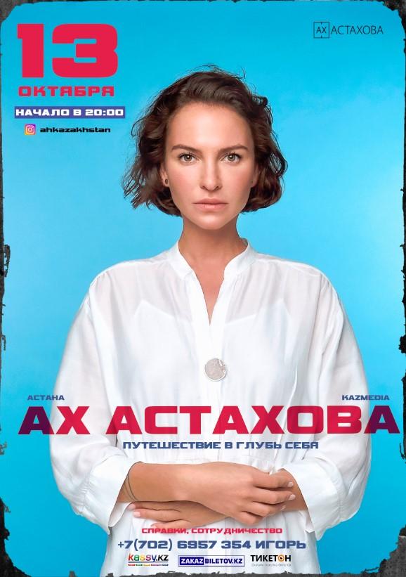 akh-astakhova1