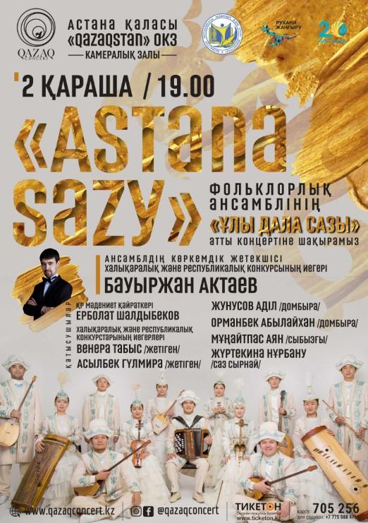 10086u15171_astana-sazy