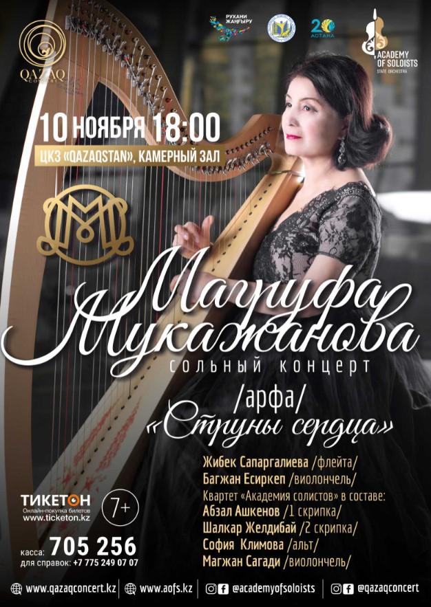 10087u15171_magrufa-mukazhanova-struny-serdtsa