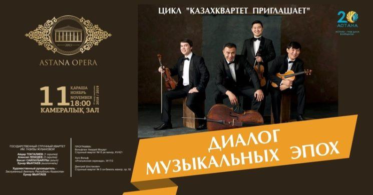 519811_11-11-2018-kazahkvartet-priglasaet