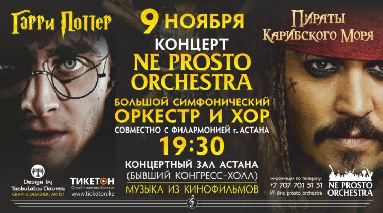 9953u15171_kontsert-simfonicheskogo-orkestra-garri-potter-i-piraty-karibskogo-morya-v-astane