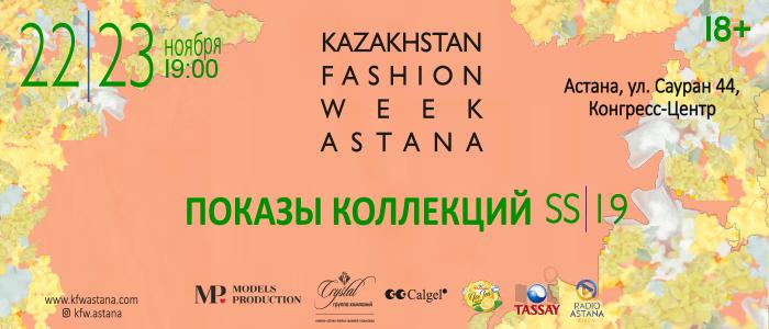 Kazakhstan Fashion Week 2018