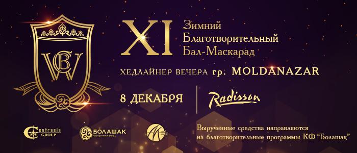 10359u30239_xi-zimniy-bal-maskarad-2