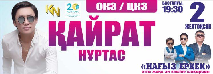 10434u30239_kayrat-nurtas-2