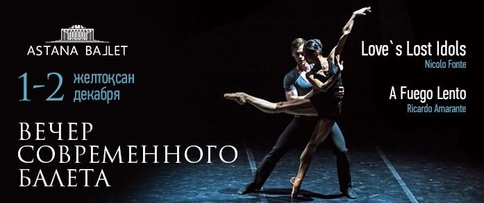 10454u15171_vecher-sovremennogo-baleta-astana-ballet1