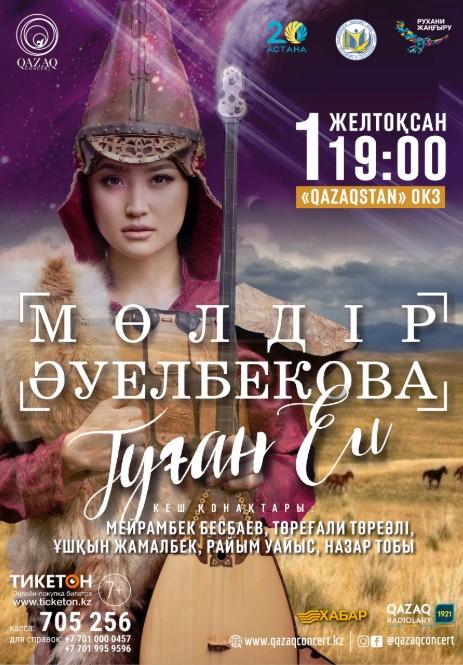 10525u15171_moldyr-auelbekova-tugan-el
