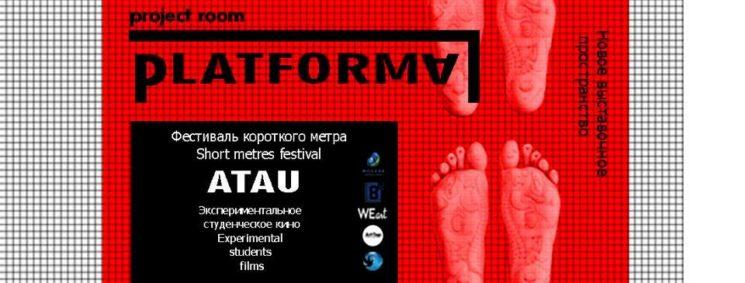 Фестиваль короткого метра ATAU