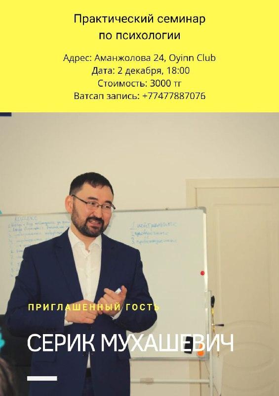 Практический семинар по психологии